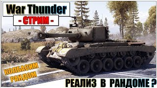 War Thunder - РЕАЛИСТИЧНЫЙ РАНДОМ | Паша Фриман????