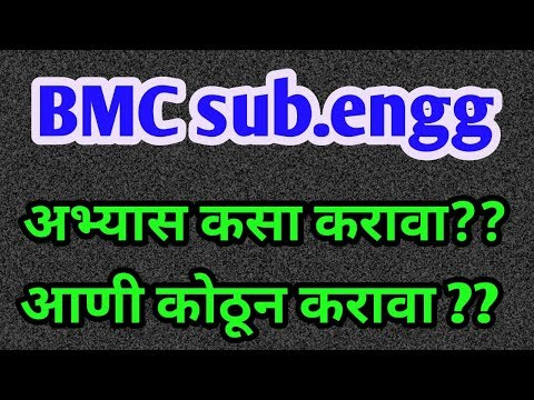 BMC SUB.ENGINEER 2018 syllabus pattern MANAGERIALSKILLS
