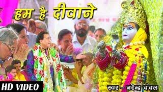 Hum Hai Deewane | Narendra Chanchal | Full Video | Navratri Special Bhajans 2016
