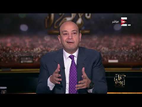 كل يوم - تعليق عمرو اديب على شكوة القطاع الخاص من منافسة القطاع العام  - 21:20-2017 / 12 / 12