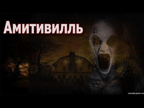 Фильм Амитивилль: Террор (2016) онлайн смотреть в hd 720