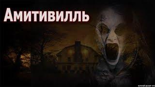 Амитивилль. Призраки дома Амитивилль. Настоящая история