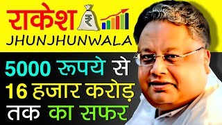 Rakesh Jhunjhunwala (Warren Buffett Of India) Biography in Hindi | Stock/Share Market trader thumbnail