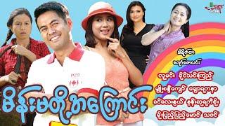 Download lagu မိန်းမတို့အကြောင်း (ဟာသကားစဆုံး) လူမင်း ခိုင်သင်းကြည် - မြန်မာဇာတ်ကား - Myanmar Movie