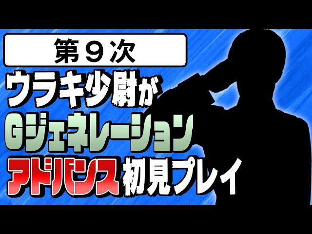 【第9次】ウラキ少尉が「Gジェネレーションアドバンス」初見プレイ