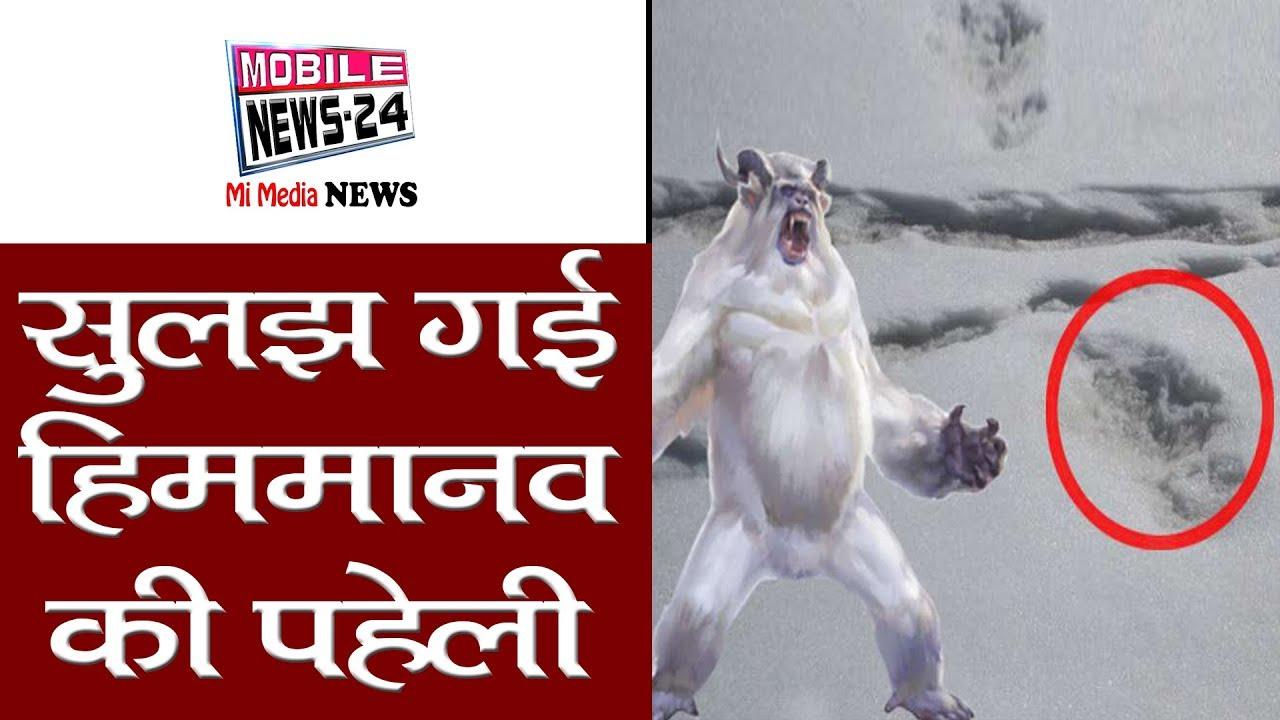 क्या सच में होते हैं हिममानव | Snowman Story | हिममानव का रहस्य | फिर दिखा हिममानव | Mobile news24