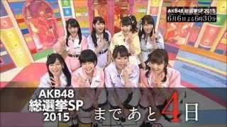 TNC番宣 AKB48総選挙SP2015まであと4日 HKT48