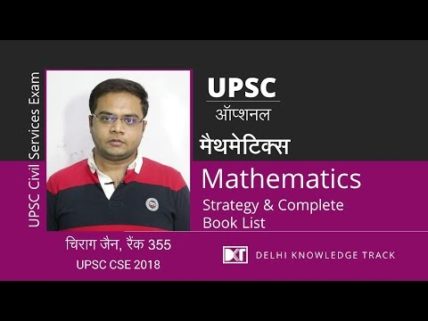 UPSC | Top Scorer Mathematics | Strategy and Complete Booklist | By Chirag Jain | AIR 355 CSE 2018