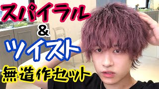 今回は動画ご視聴頂き ありがとうございます!!! 静岡でメンズ指名数No.1✨ FORTE by afloatという美容室で 美容師をしています 赤髪美容師たけぞ...