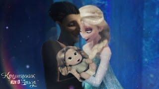 Frozen:Эльза и Кромешник   где ты теперь?!
