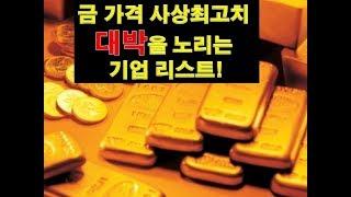 금 가격 사상최고치  대박을 노리는  기업 리스트!