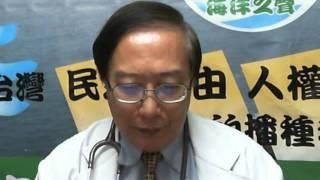 2016-03-08 臺灣的心情-健康醫學(斯德哥爾摩癥候群)-張啟中醫師