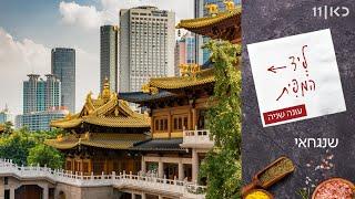 ליד המפית עם השף ברק יחזקאלי | 5 מקומות שאסור לפספס בשנגחאי 🇨🇳 🥣