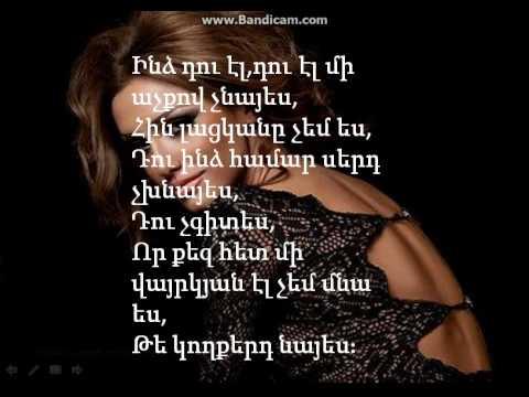 Lilit Hovhannisyan - De El Mi/Lyrics