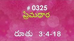 Ruth రూతు 4 : 12 - 21 (#0327) Telugu Bible Study Premadhara