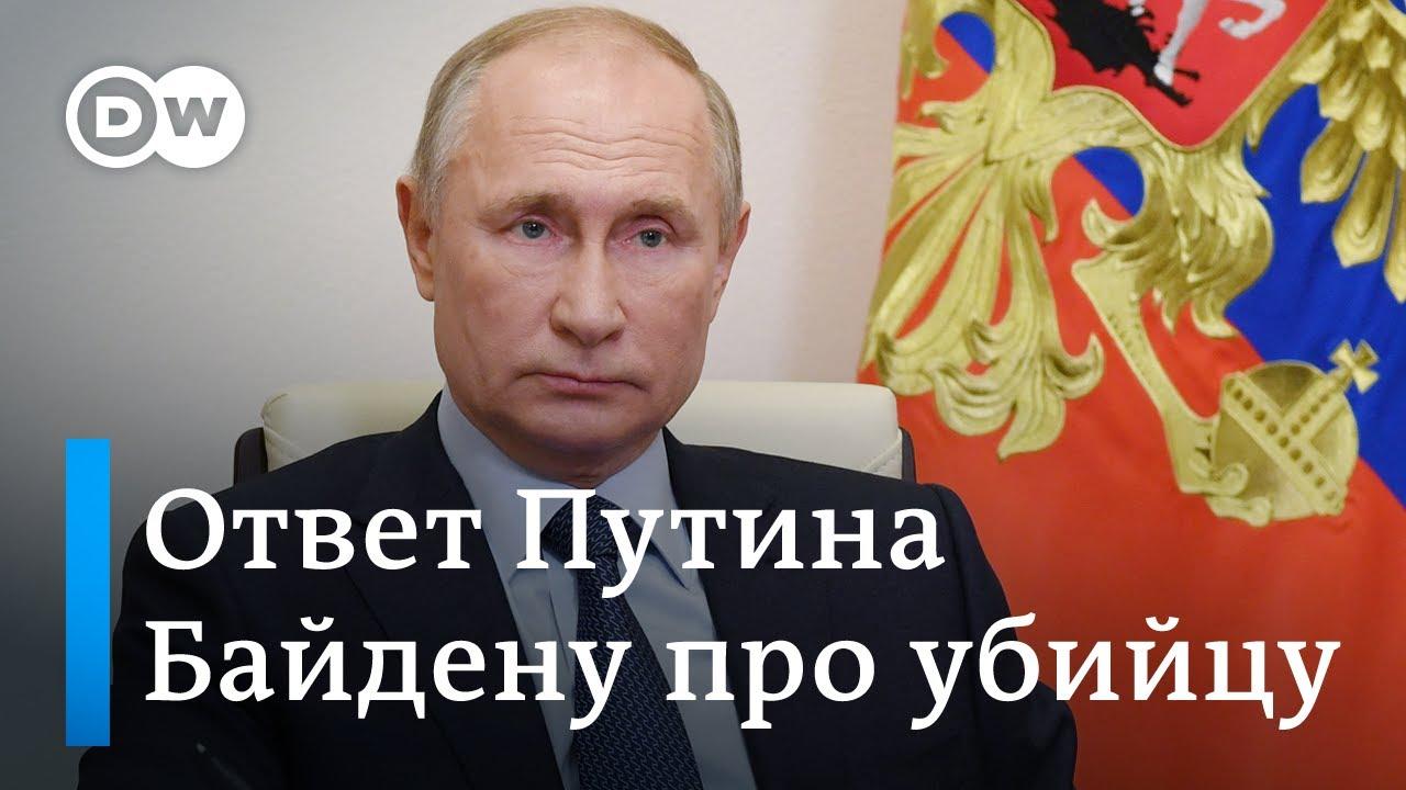 Сам такой, или Детский ответ Путина Байдену с глубоким психологическим смыслом