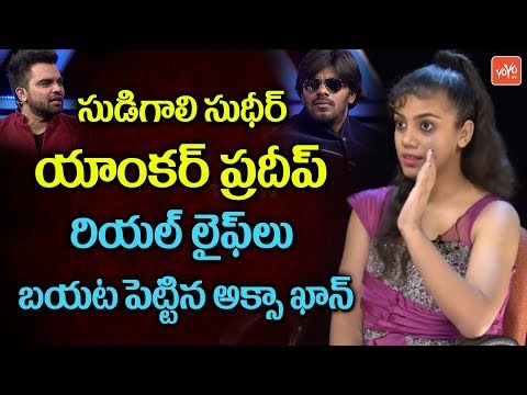 Aqsa Khan Reveals Anchor Pradeep and Sudigali Sudheer Real Life | Shekar Master | YOYO TV