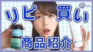 モデルご用達!リピ買い商品紹介 まつきりな編♡MimiTV♡ 松木里菜 検索動画 14