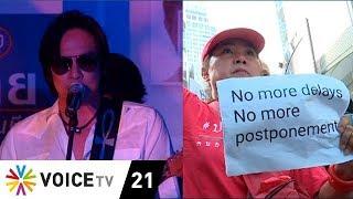 Overview - โจนูโวไม่ต้องยุ่งเรื่องคนอยากเลือกตั้ง ไปทำเพลงให้ดีเหอะ
