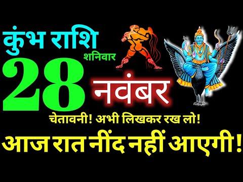 Kumbh Rashi 28 November 2020 Aaj Ka Kumbh Rashifal Kumbh Rashifal 28 November 2020 Aquarius