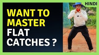 How to take catches in cricket