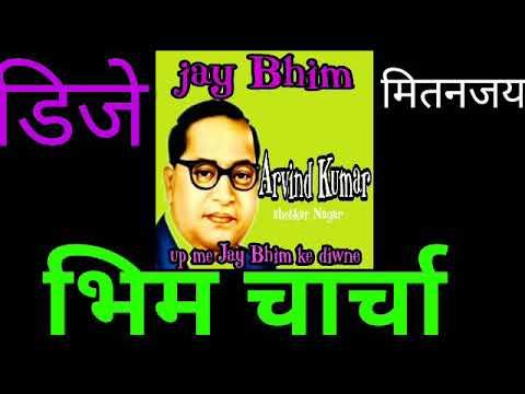 Bhim Chacha DJ Song Raj Kamal Basti