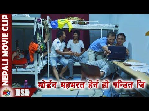 मोर्डन महभरत हेर्न हो पन्डित जि || Nepali movie Clip || Hostel Returns