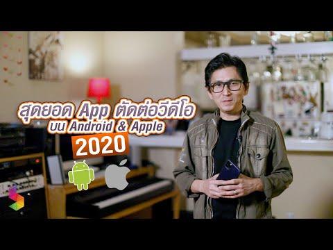 สุดยอด App ตัดต่อวีดีโอบน Android & Apple ปี 2020