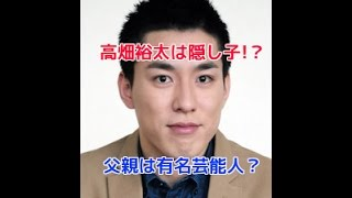 強姦容疑で逮捕された俳優高畑裕太。 高畑裕太の父親は有名芸能人だとい...