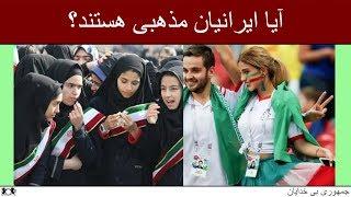 آیا ایرانیان مذهبی هستند؟