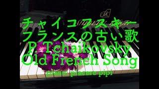 チャイコフスキー:フランスの古い歌 P. Tchaikovsky: Old French Song.