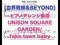 [初級ピアノ楽譜]fake town baby / UNISON SQUARE GARDEN 「血界戦線&BEYOND」OP