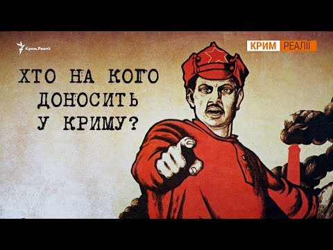 Як у Крим