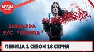 Певица 1 сезон 18 серия анонс (дата выхода)