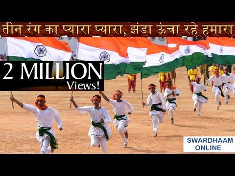 Teen Rang Ka\\तीन रंग का प्यारा प्यारा//Jhanda Geet For Junior Students