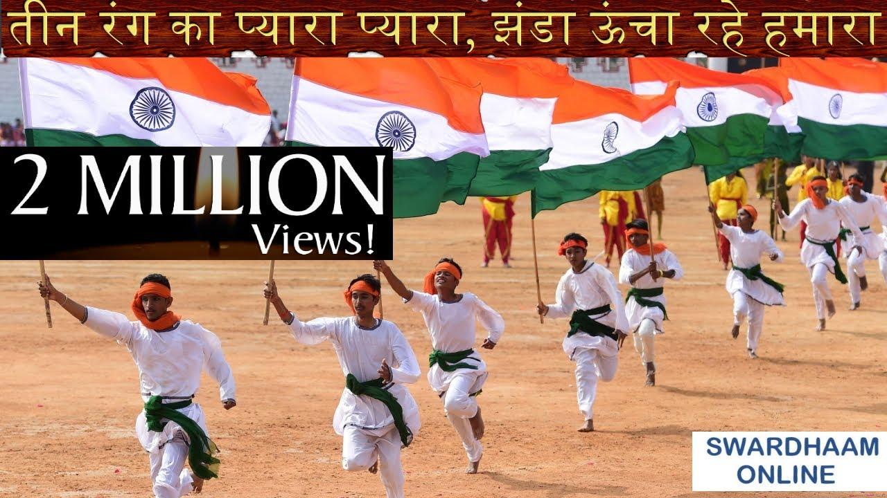 Teen Rang Ka त न र ग क प य र प य र Jhanda Geet Thanks To The Poet Youtube