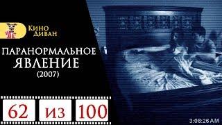 Паранормальное явление (2007) / Кино Диван - отзыв /