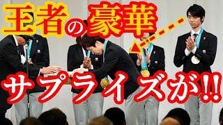 羽生結弦が小平奈緒に超豪華サプライズを決行した!!ファン悶絶!!金メダリストの特権を行使した行動に羨ましがる人続出!!#yuzuruhanyu 羽生結弦 検索動画 1