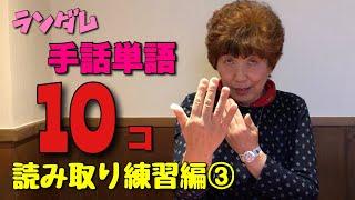 【手話単語】ランダム10単語  読み取り練習3 字幕あり #無料オンラインレッスン