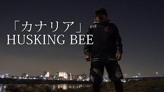 HUSKING BEE http://www.husking-bee.com カナリア 2003〜 □安達健太郎 ...