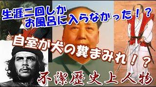 【ゆっくり歴史解説】不潔歴史上人物[12]