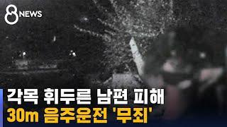 남편 폭행 피하려 '30m 음주운전'…법원 '무죄' /…