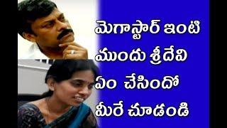 Sridevi Stands In Front Of Chiranjeevi's House || Telugu War