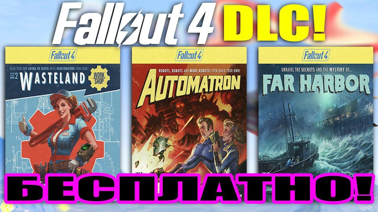 Fallout 4 лучшее оружие и броня из дополнения automatron youtube.