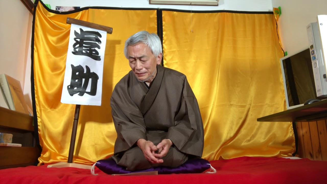 神奈川「バーチャル開放区」参遊亭遊助「ばあちゃん、介抱する?~若旦那編」