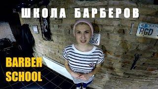 видео школа барберов киев