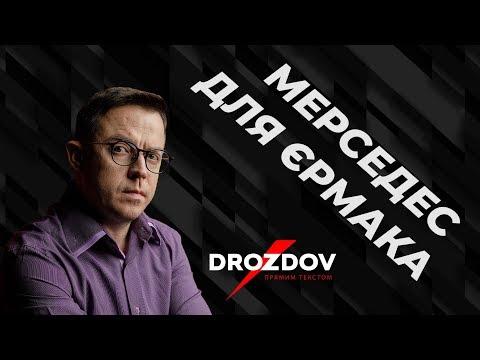 НТА - Незалежне телевізійне агентство: Питання до моралі  «DROZDOV ПРЯМИМ ТЕКСТОМ»