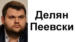 """#КОЙ е Делян Пеевски? - """"Вълкът козината си мени, но нрава - не!"""""""