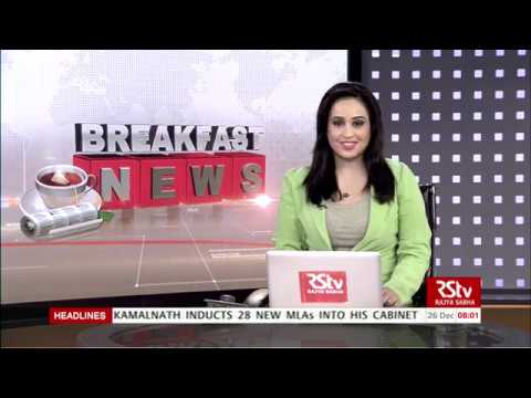 English News Bulletin – Dec 26, 2018 (8 am)