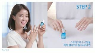 [BANDI] 2017 손톱영양제 블루포스 사용설명서